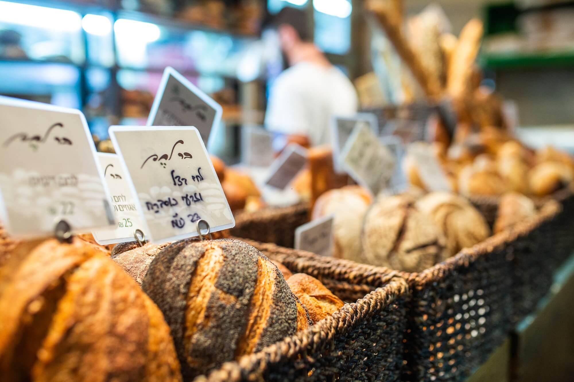 בר לחם – ככה בונים מוסד 2